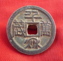 L-717 Collect Chinese bronze Coin China Old Dynasty Antique Currency Cash