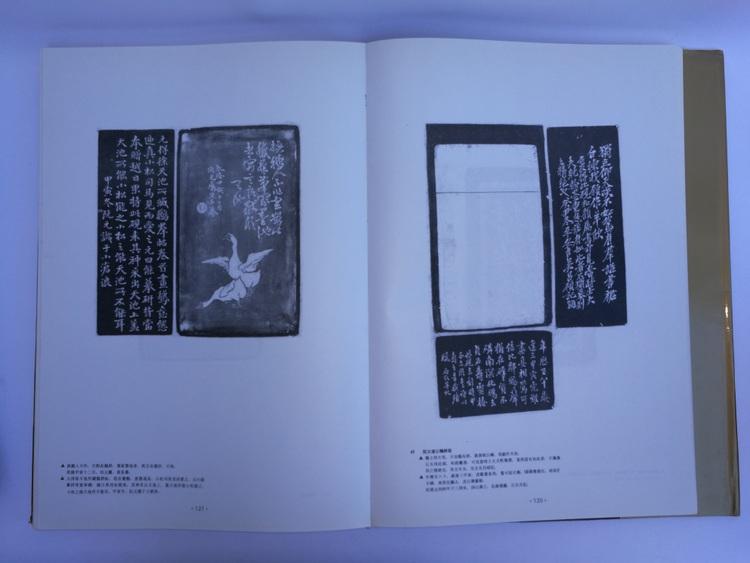 1993 Shanghai Bookstore Published SHEN SHI YAN LIN
