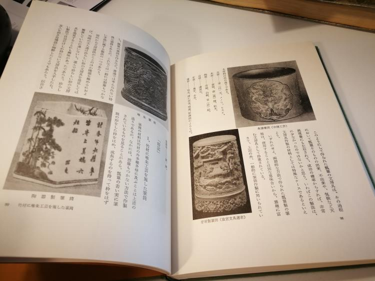 Book CHINESE BAMBOO BRUSHPOT Published in 1980