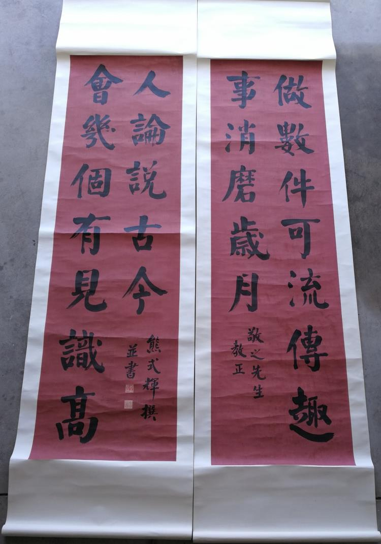Chinese Artist Xiong Xianghui s Calligraphy Couplet