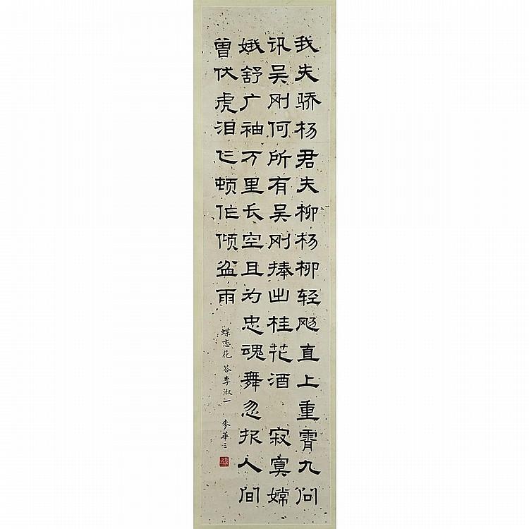 Mai Huasan (1907-1986), CALLIGRAPHY, Image 46.5