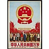 Three Chinese Posters, Early to Mid 20th Century, overall 29.1