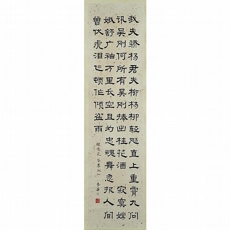 Mai Huasan (1907-1986), CALLIGRAPHY麥華三 書法 紙本 立軸, Image 46.5