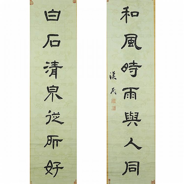 Hu Hanmin (1879-1936), COUPLET
