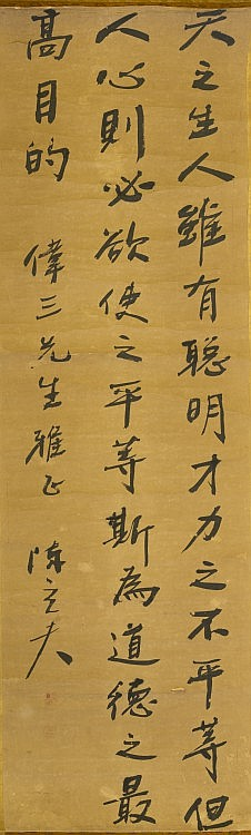 Chen Lifu (1900-2001), Calligraphy from the  San Min Zhu Yi