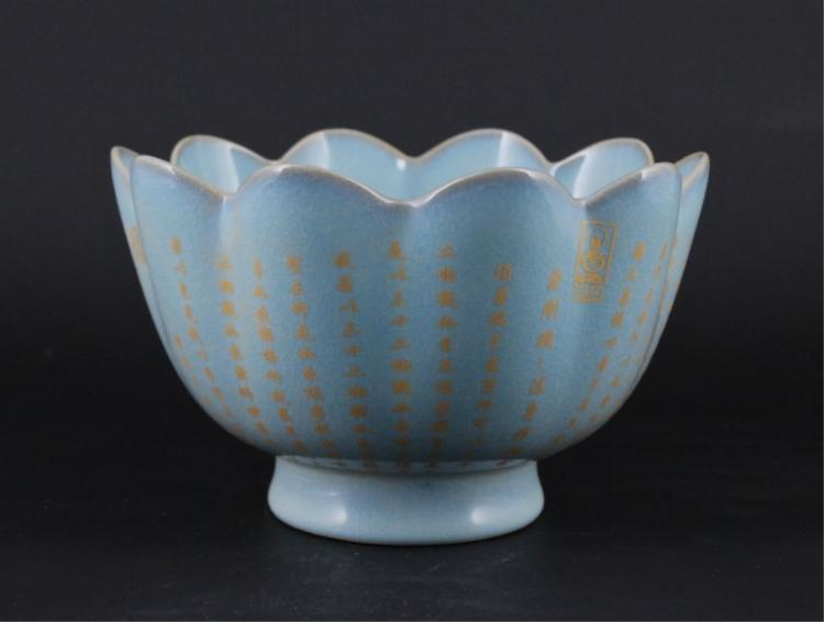 Chinese Song Porcelain RuYao Lotus Bowl