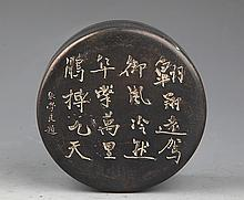 A ROUND BRONZE INK CARVING CHINESE POETRY