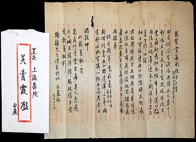 AN OLD LETTER FROM BAI JIAO