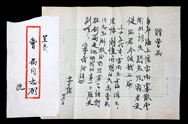 A GROUP OF MAO DUN LETTER