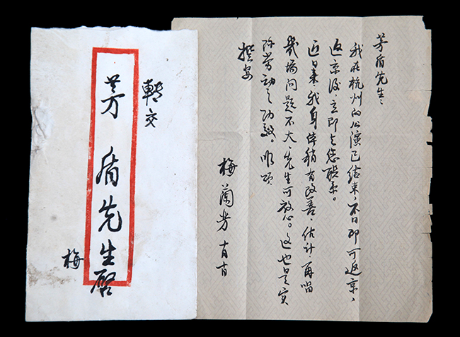 A GROUP OF MEI LAN FANG LETTER