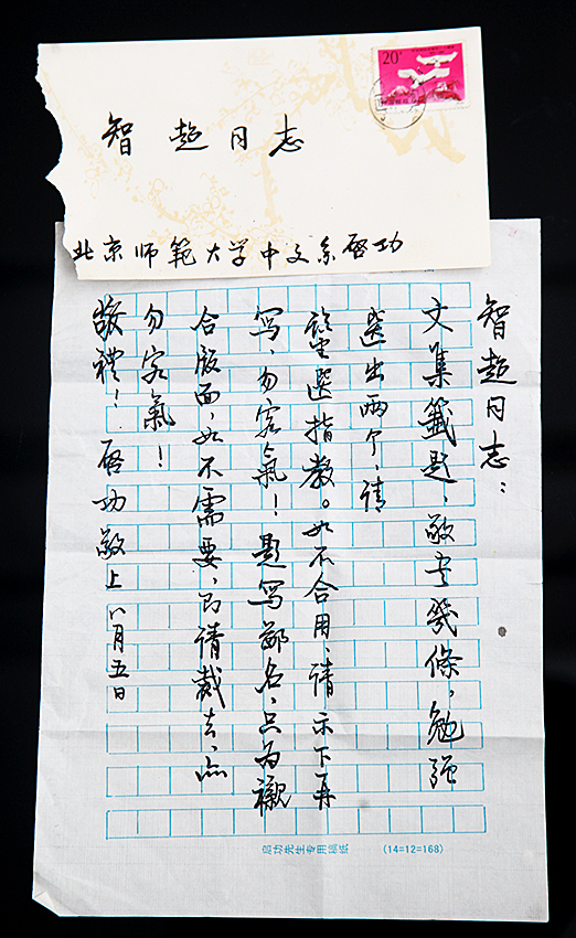 A LETTER FROM QI GONG