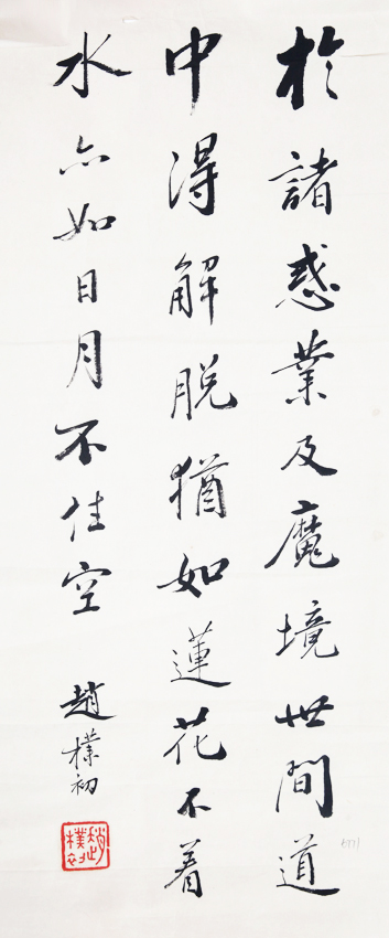 ZHAO PU CHU (ATTRIBUTED TO 1907 - 2000)