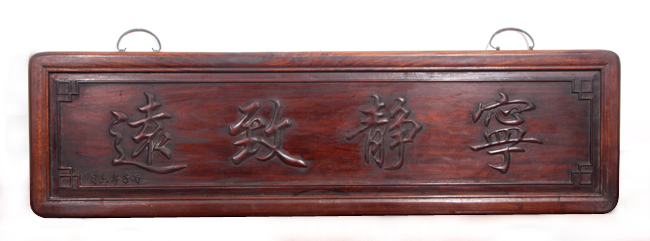 A FINELY CHINESE CARVING REDWOOD PLATE