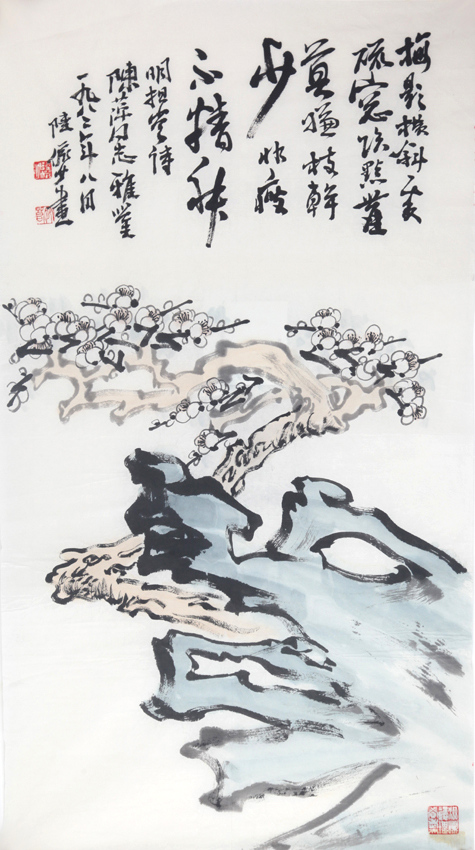 LU YAN SHAO (ATTRIBUTED TO 1909 - 1993)