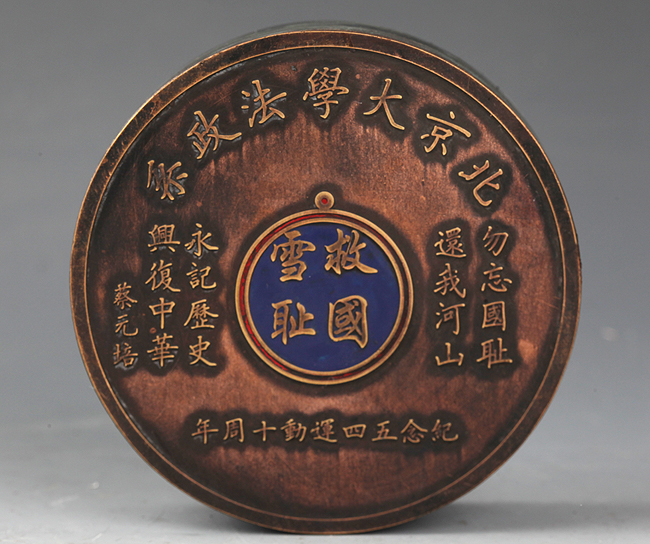 A ROUND FINELY CARVED BRONZE INK BOX