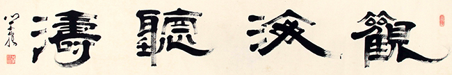 QI KAI SHENG CHINESE PAINTING (ATTRIBUTED TO)