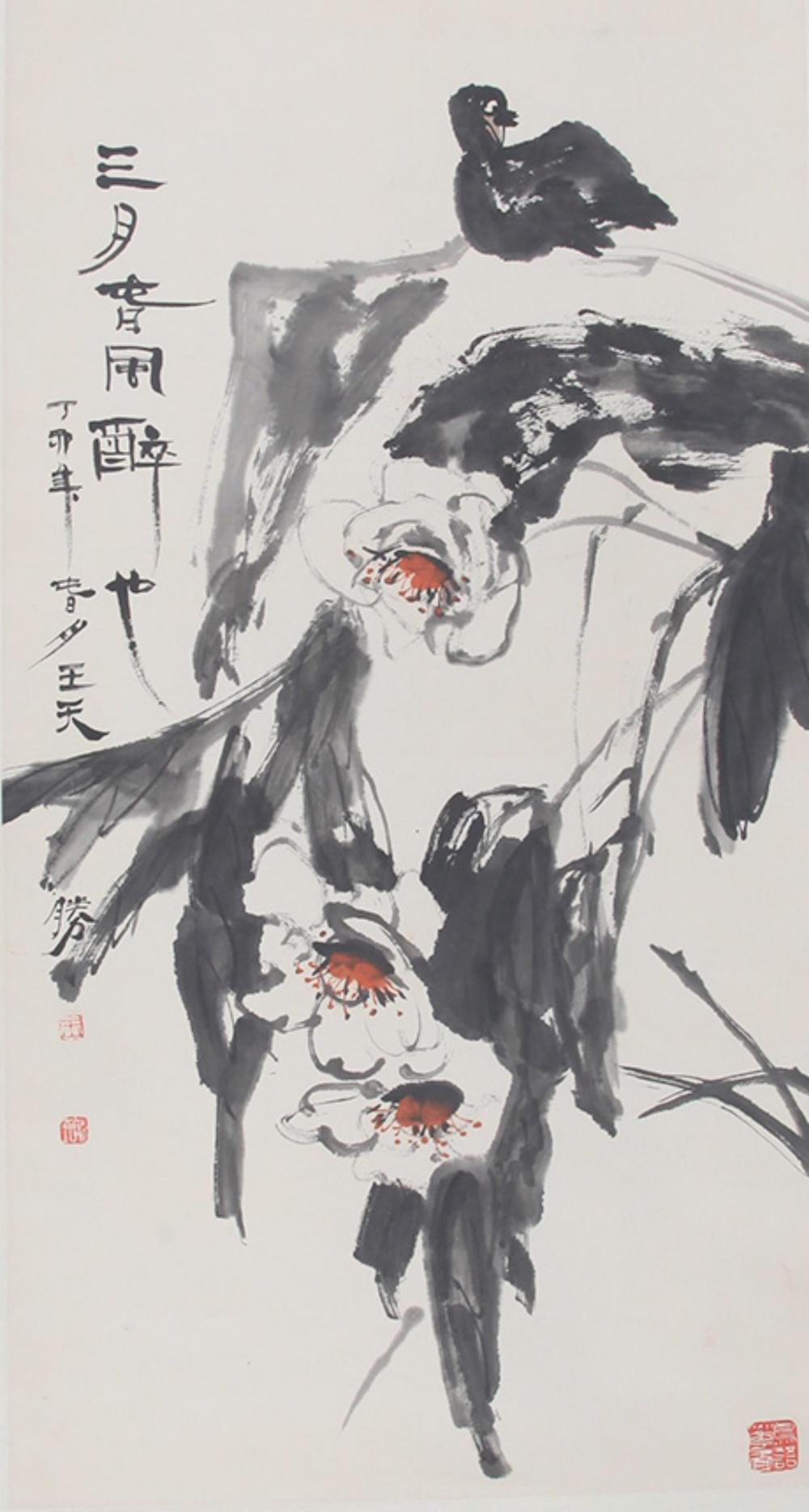 WANG TIAN SHENG CHINESE PAINTING, ATTRIBUTED TO