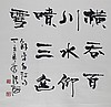 ZHANG HAI (ATTRIBUTED TO, 1941 - ), Hai Zhang, Click for value