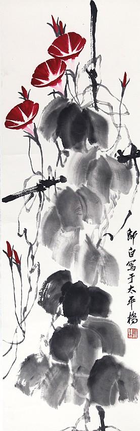 LOU SHI BAI (ATTRIBUTED TO, 1918 - 2010)