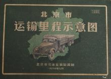 A OLD BEIJING CITI MILEAGE MAP