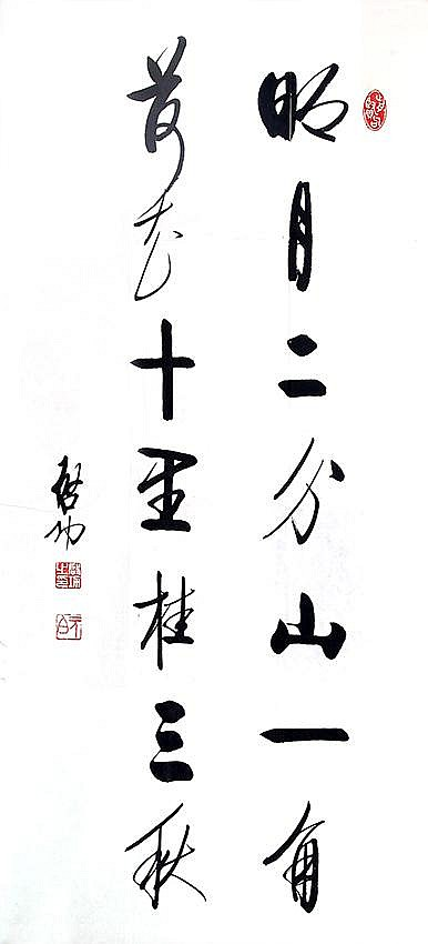 A chinese calligraphy in running script attributed to qi g