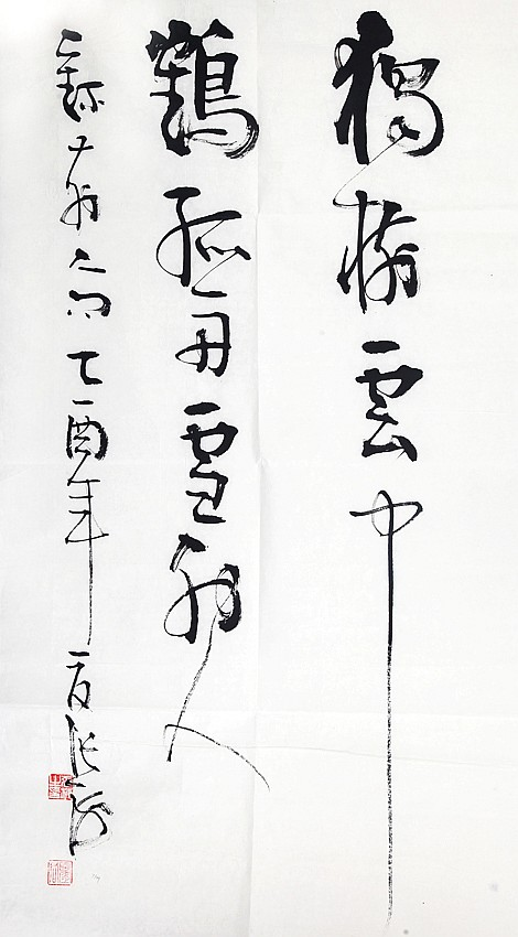 ZHANG HAI (ATTRIBUTED TO 1941-)
