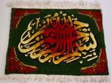 Embossed Wool Calligraphy Rug Muslim Allah Pray Sign