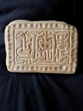 A SELJUK 14TH 15TH CENTURY  ISLAMIC STONE. WITH CALIGRAPHY FROM QURAN VERSE 7:111