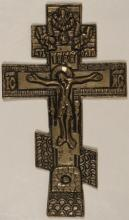 Scarce Early Bronze MACEDONIAN OTHODOX CRUCIFIX C 1940 First Assembly Angels Church Slavonic Inscription Vintage Christianity Jesus Cross