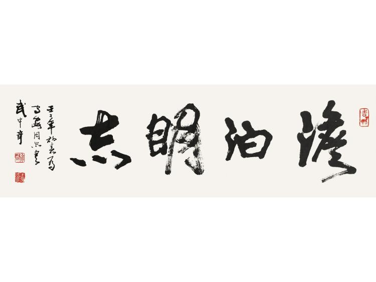 Wu Zhongqi (1907-2006) Worldly Desires Ming