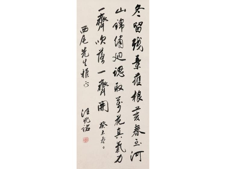 Wang Jingwei (1883-1944) from the poetry Script
