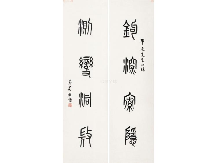 Wu Jingheng (1865-1953) Seal four words together