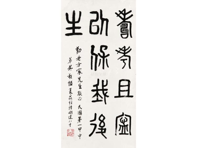 Wu Jingheng (1865-1953) Seal