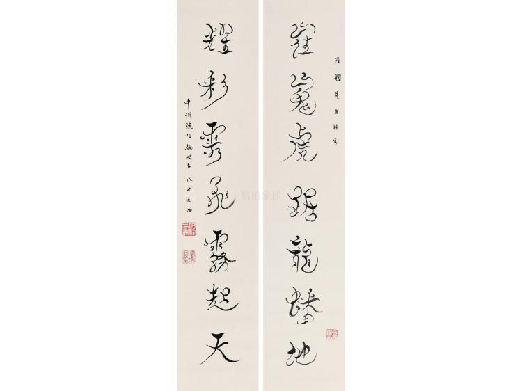 Zhang Boju (1898-1982) Cursive Script