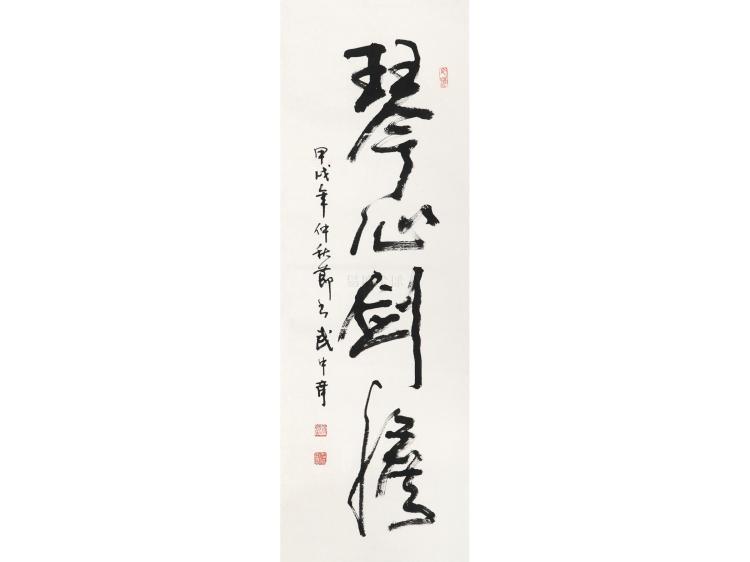 Wu Zhongqi (1907-2006) piano heart Swords