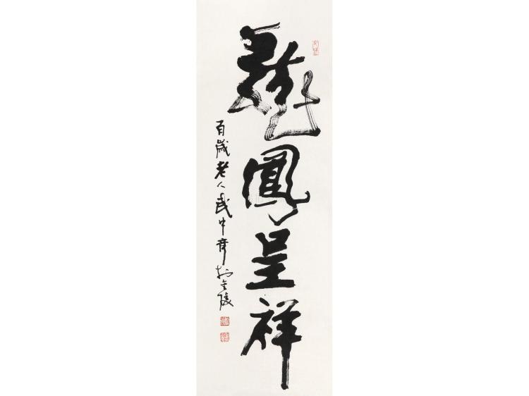 Wu Zhongqi (1907-2006) Dragon and Phoenix