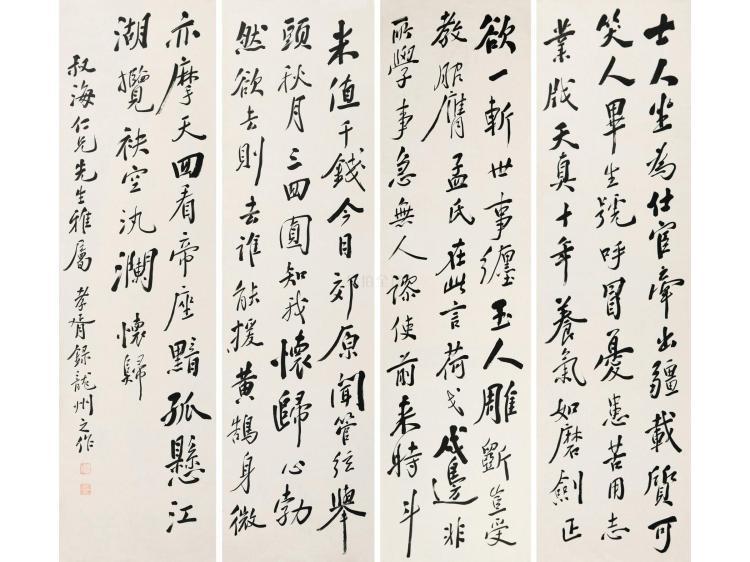 Zheng Xiaoxu (1860-1938) Script Sitiao