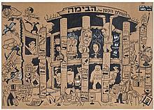 Ze'ev Yaakov Farkash (Israeli - Hungarian, 1923-2002)