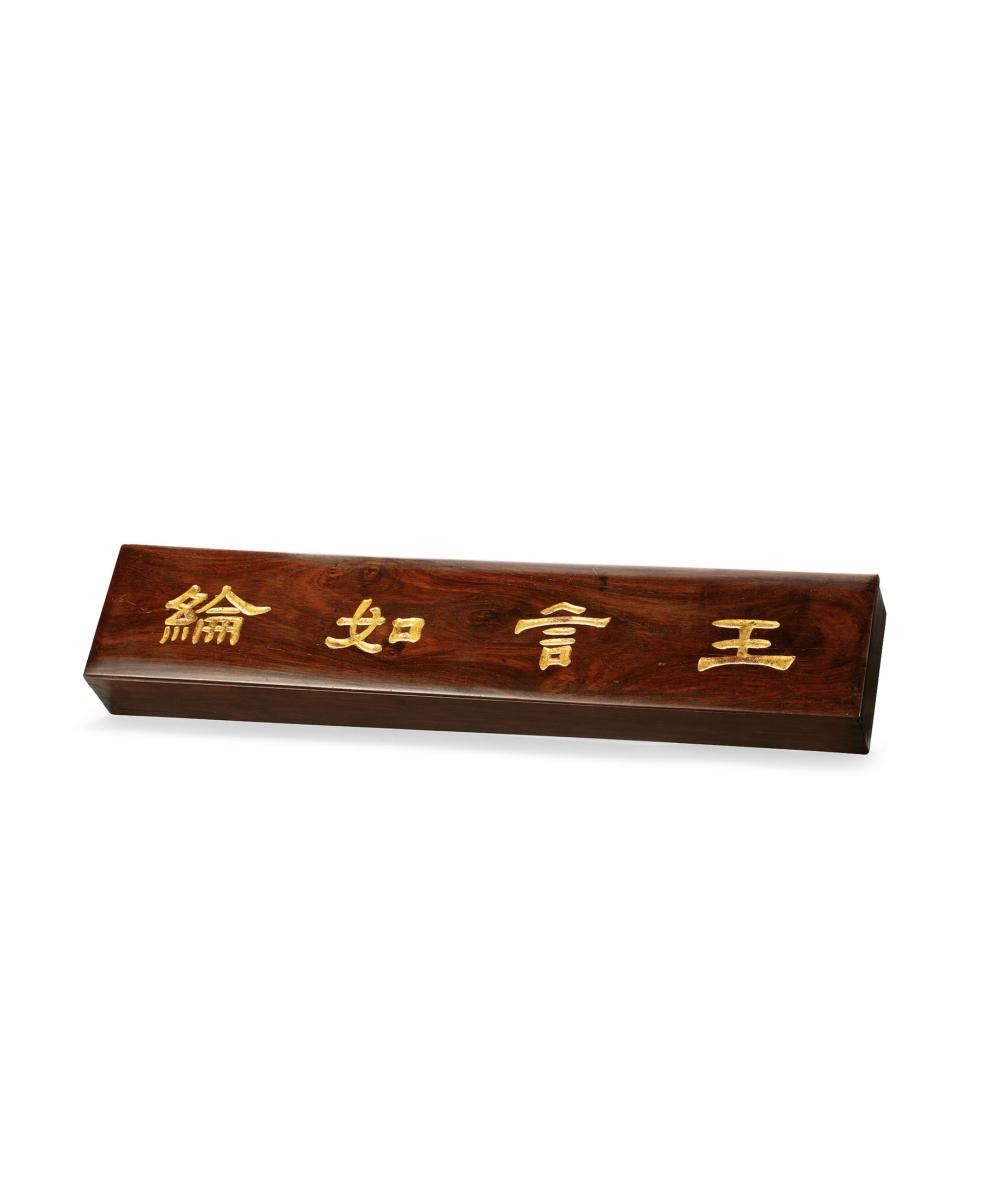 清 紅木「王言如綸」蓋盒 A Large Hongmu Box and Cover, Qing Dynasty