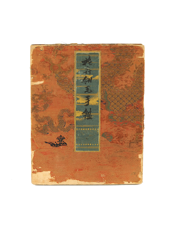 A book with ca. 42 watercolous on silk. Marked Xue