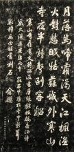 A scroll rubbing with characters. Signed lower left, Yu Yue. China, 20th century. Dim. 132 x 66 cm. Provenance: bought in China, 1970.
