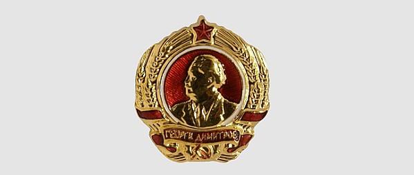 Orden Georgii-Dimitroff,