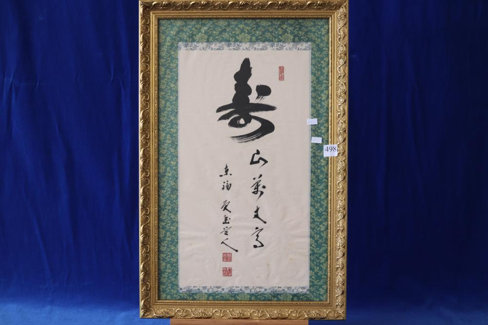 FRAMED JAPANESE CALENDER SCROLL