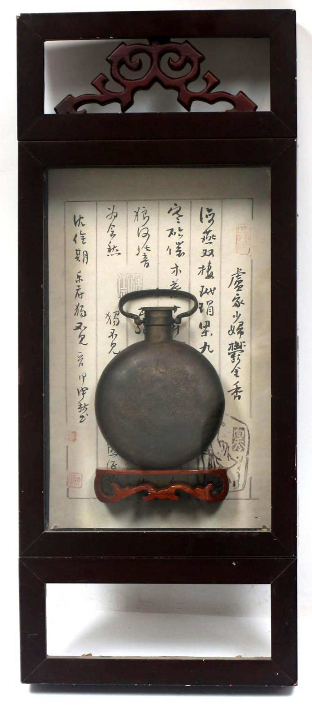 ANTIQUE CHINESE CANTEEN BOTTLE FLASK W LETTER