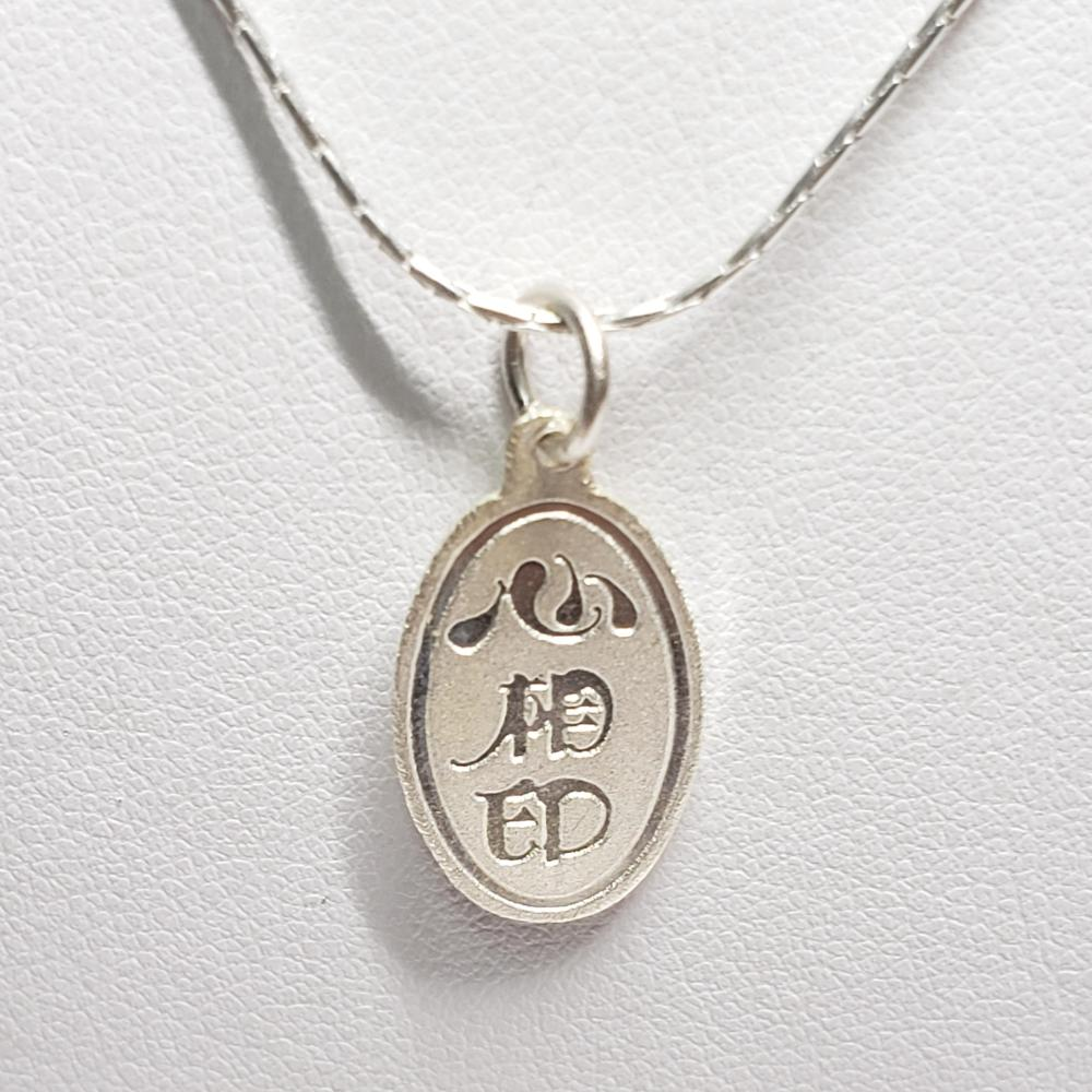 Silver Chinese Pendent Necklace