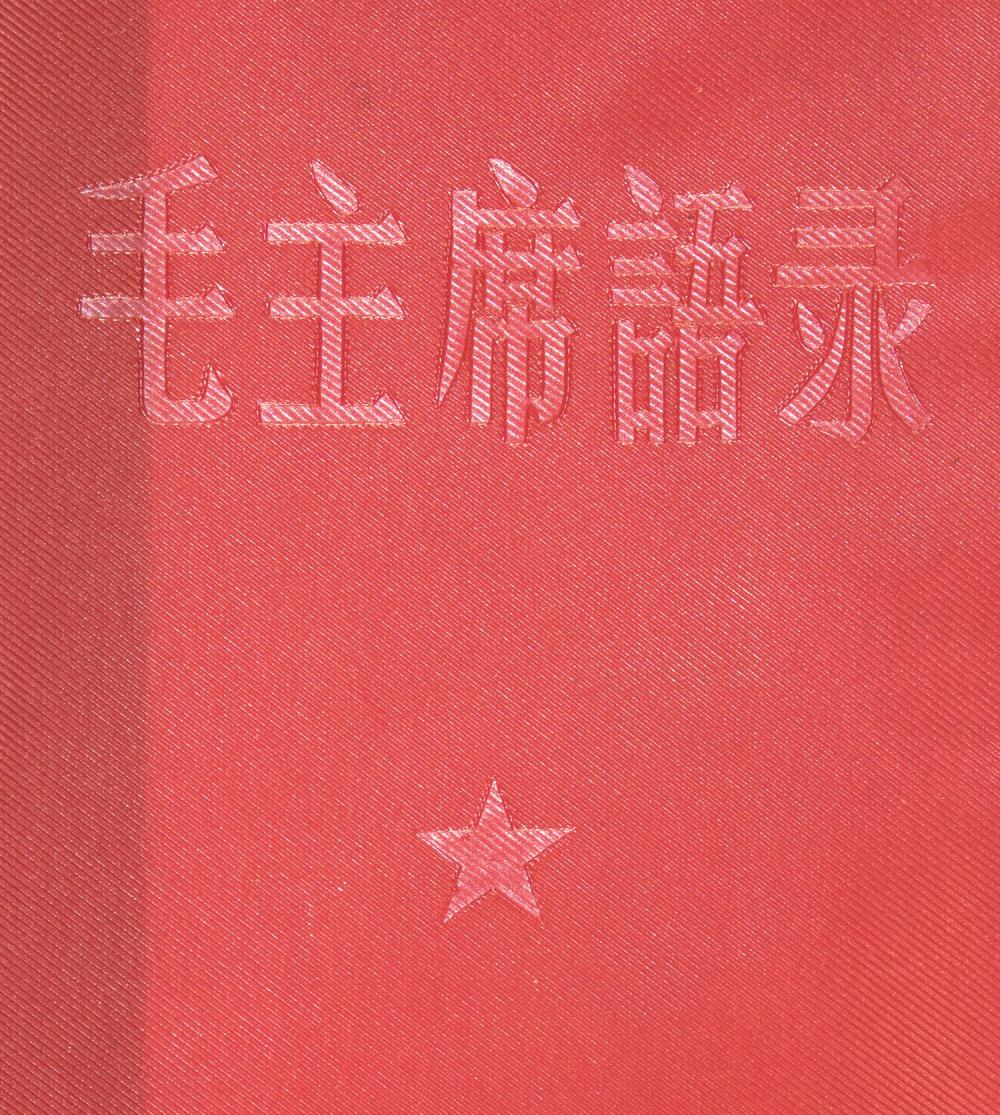 'QUOTATIONS OF CHAIRMAN MAO', FIRST EDITION, UNCORRECTED