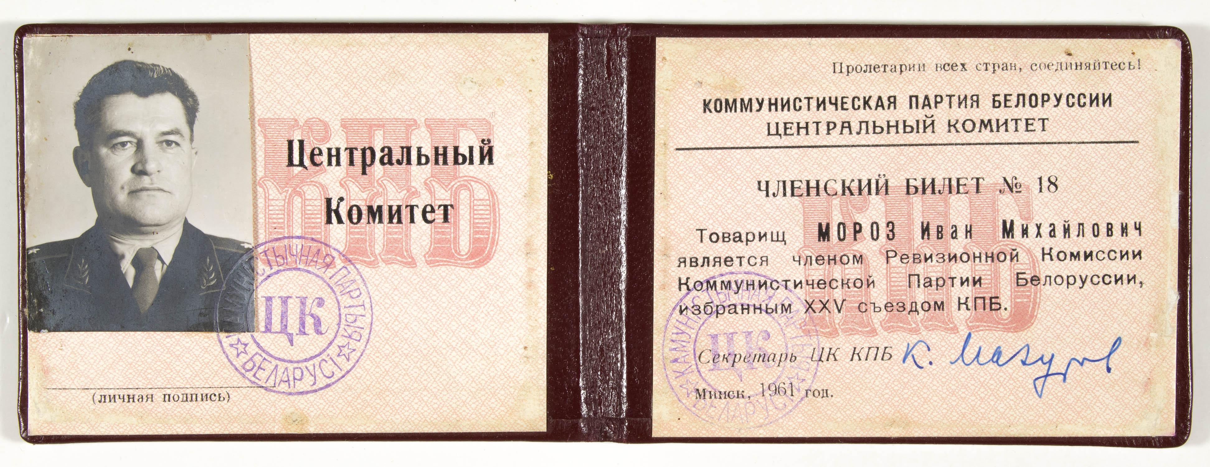 GENERAL MOROZ'S HIGH-RANKING SOVIET I.D. CARD