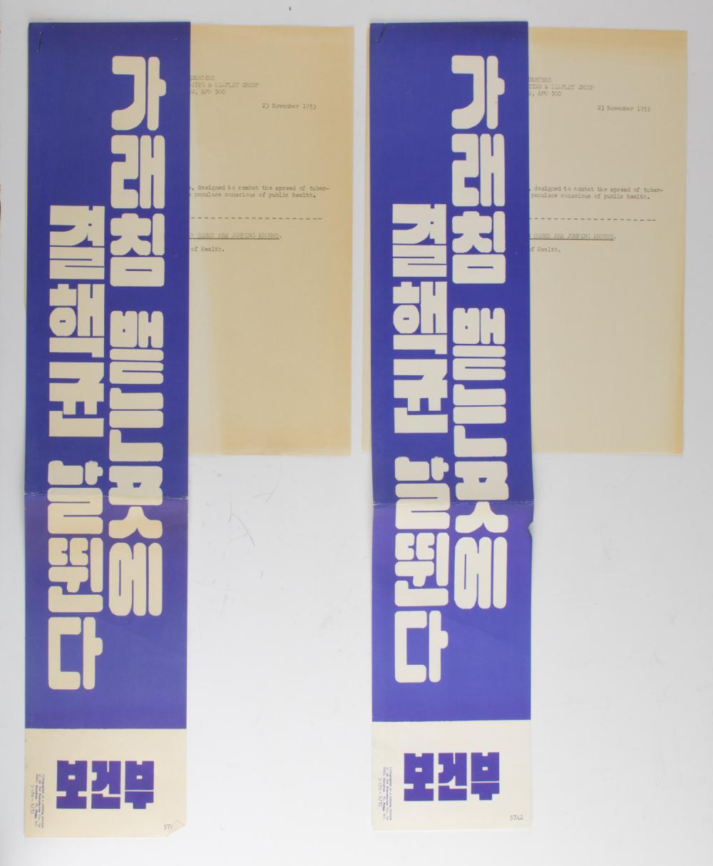 KOREAN TUBERCULOSIS STREAMERS