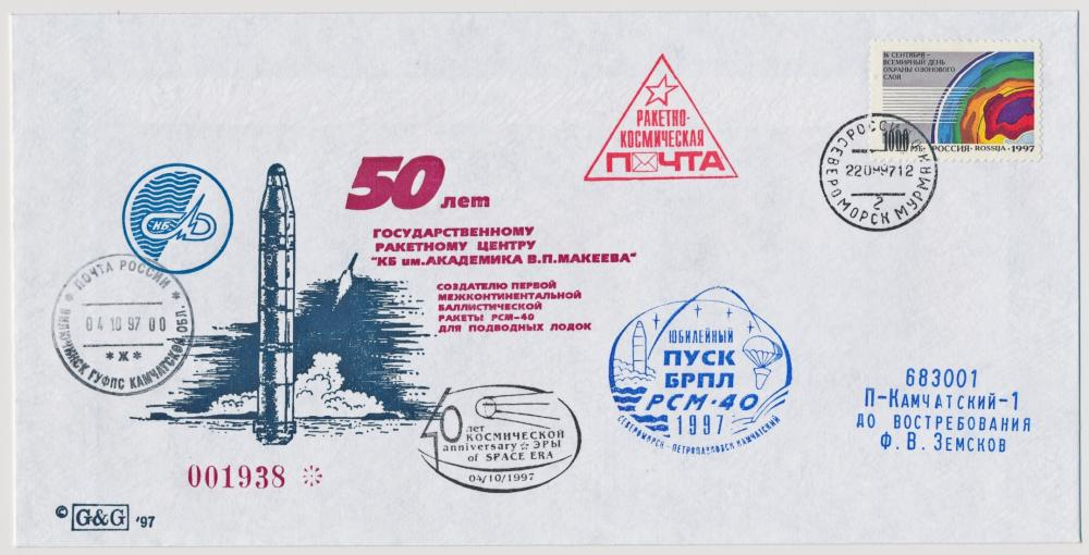 RUSSIAN MISSILE-FLOWN POSTAL COVER