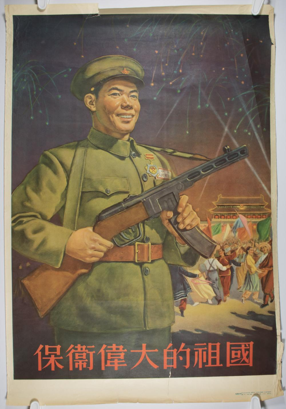 CHINESE 'DEFEND THE MOTHERLAND' POSTER